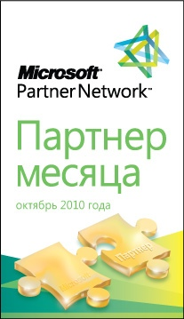 microsoft partner of october