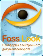 Платформа систем документооборота FossLook: скриншот #1